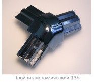 Соединитель тройной металлический 135 градусов