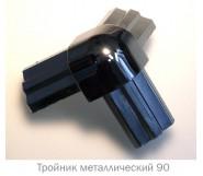 Соединитель тройной металлический 90 градусов