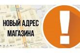 Магазин-офис на Бережанской переехал!
