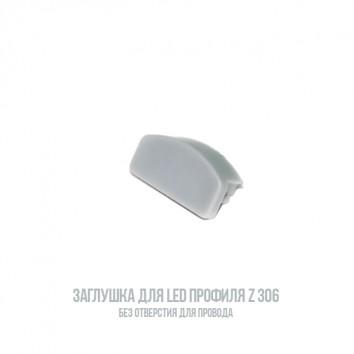 Заглушка для светодиодного профиля Z 306, серая, без отверстия