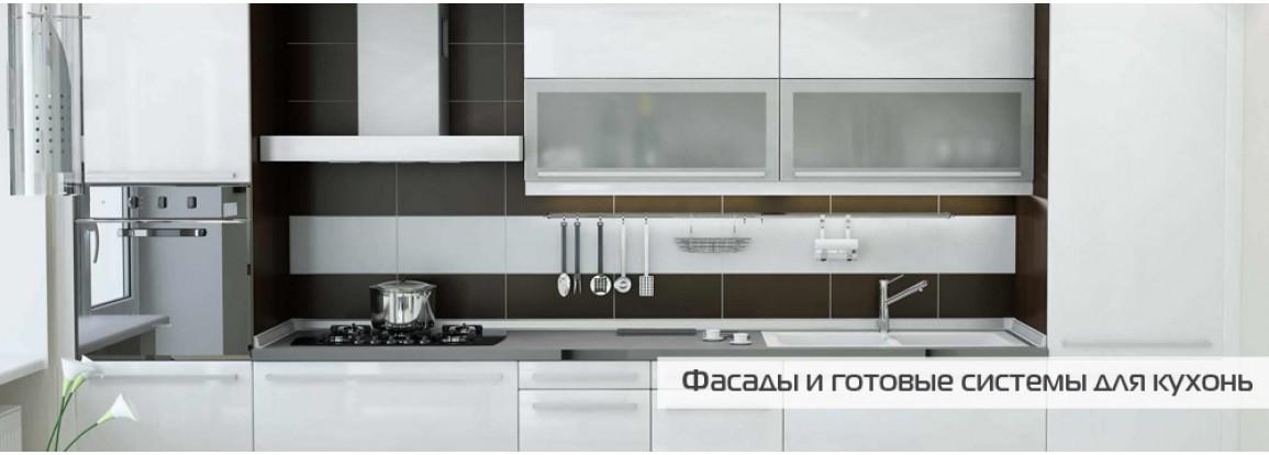 Фасады кухонные алюминиевые системы