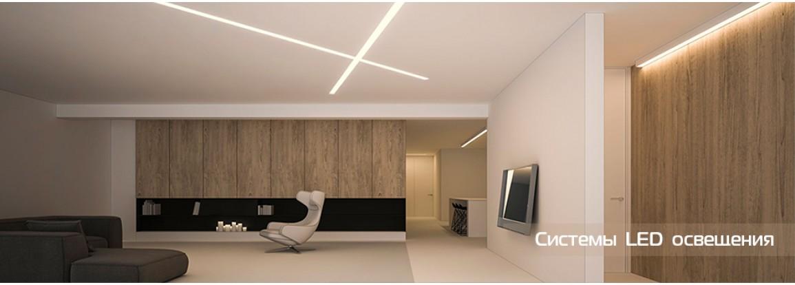 Cистемы светодиодного освещения